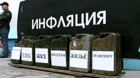 ЦРУ рассказало, какая реальная инфляция в Украине.
