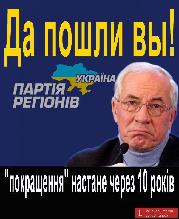 Азаров поздравил шахтеров с праздником и пообещал сохранить рабочие места - Цензор.НЕТ 3164