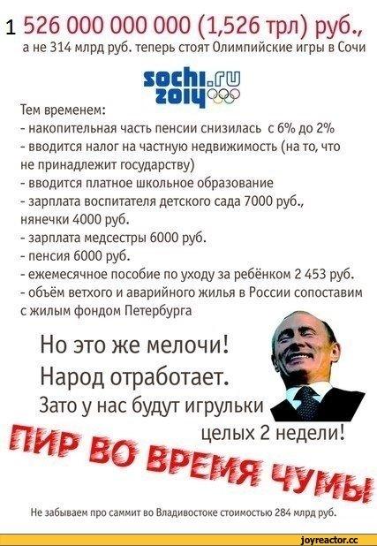 Олимпийский факел собирали студенты за 1000 рублей в день - Цензор.НЕТ 1665