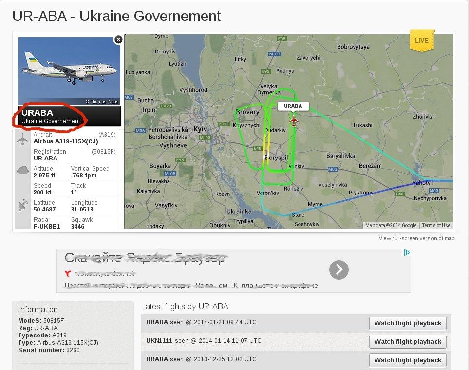 """Літак Януковича не може приземлитися в """"Борисполі"""""""