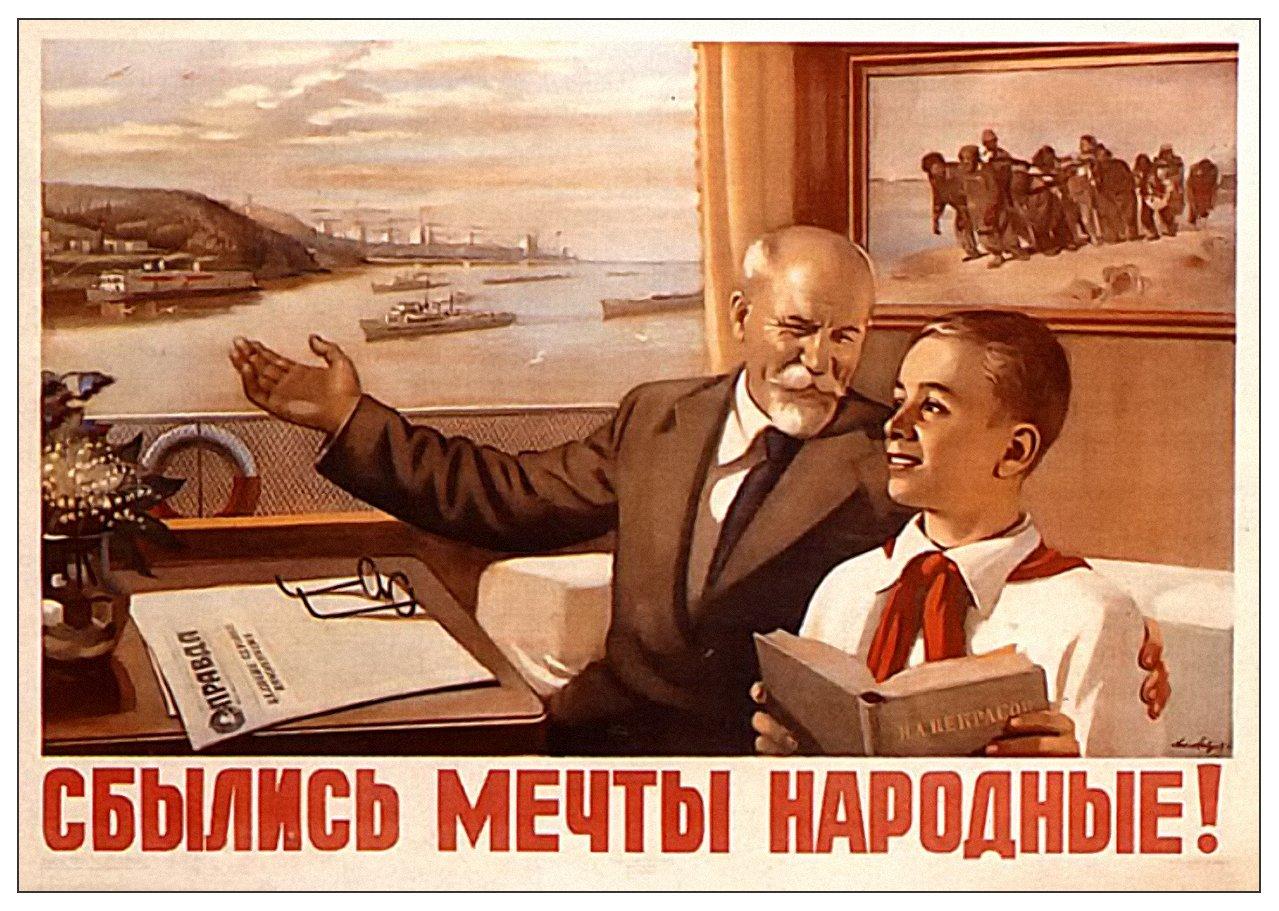 Советское культурное наследие