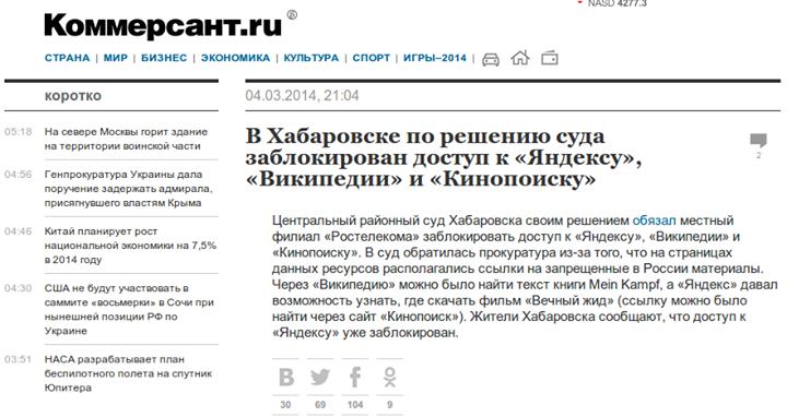 Швеция согласна с предложением Украины направить представителей всех членов ОБСЕ в Крым - Цензор.НЕТ 7217