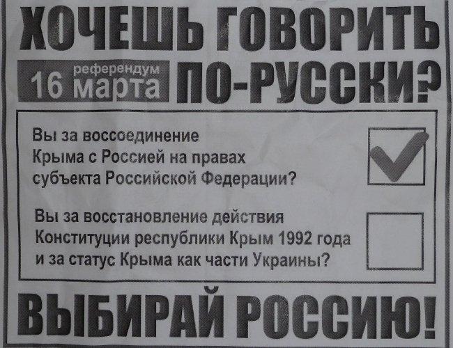 Путинская марионетка Аксенов выступал против присоединения Крыма к РФ в 2012 году - Цензор.НЕТ 9704