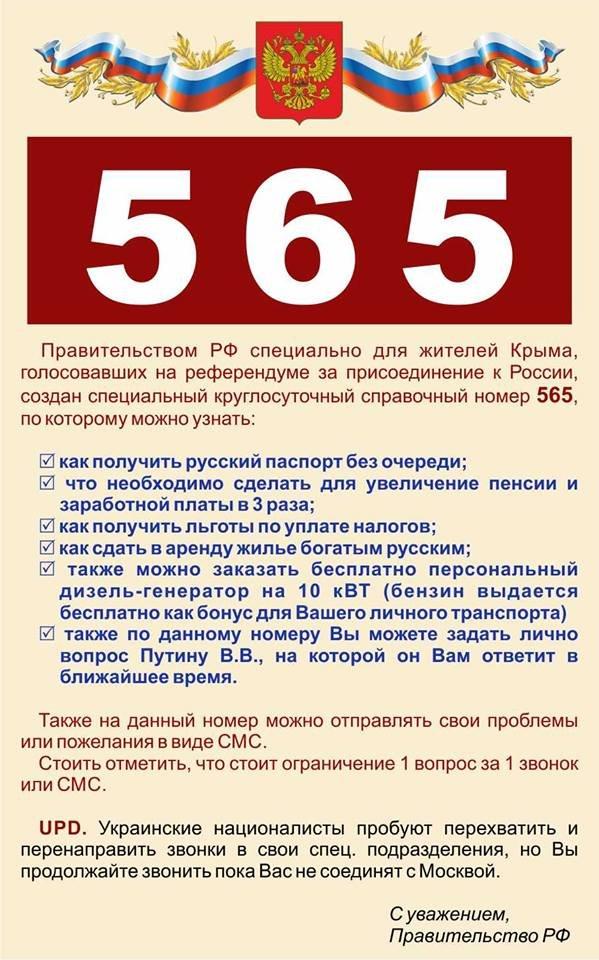 Остановлено решение о создании прокуратуры Севастополя - Цензор.НЕТ 4418