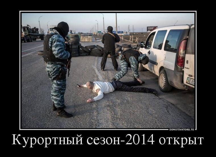 Захват Крыма оплатил Пенсионный фонд России - Цензор.НЕТ 8286