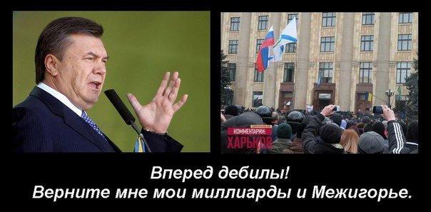 Ландик:  За нападения на СБУ семья Януковича выдает по $500 - Цензор.НЕТ 9034