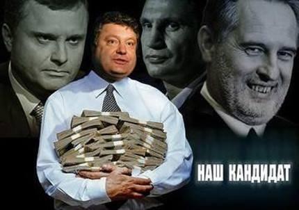 Наливайченко заявил, что привлек ФБР к расследованию против одного из лидеров БПП Кононенко - бизнес-партнера президента - Цензор.НЕТ 480