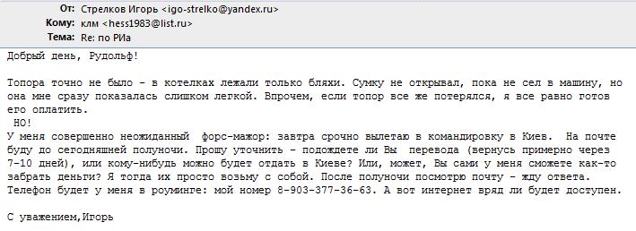 http://static.uainfo.org/uploads/posts/2014-05/1400507758_screenshot_21.png