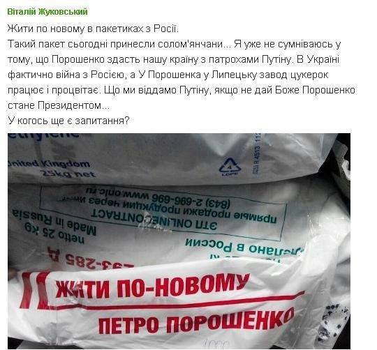 Молодой нардеп от Донбасса активно занимается организацией президентских выборов, - журналист - Цензор.НЕТ 6279