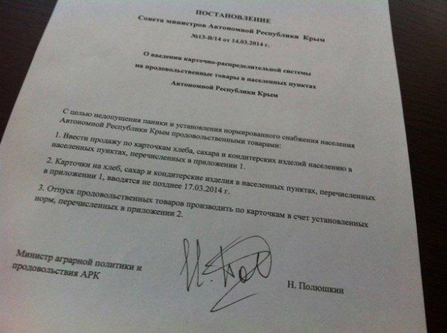 Оккупанты будут отбирать земли у крымчан по ускоренной процедуре - Цензор.НЕТ 2207