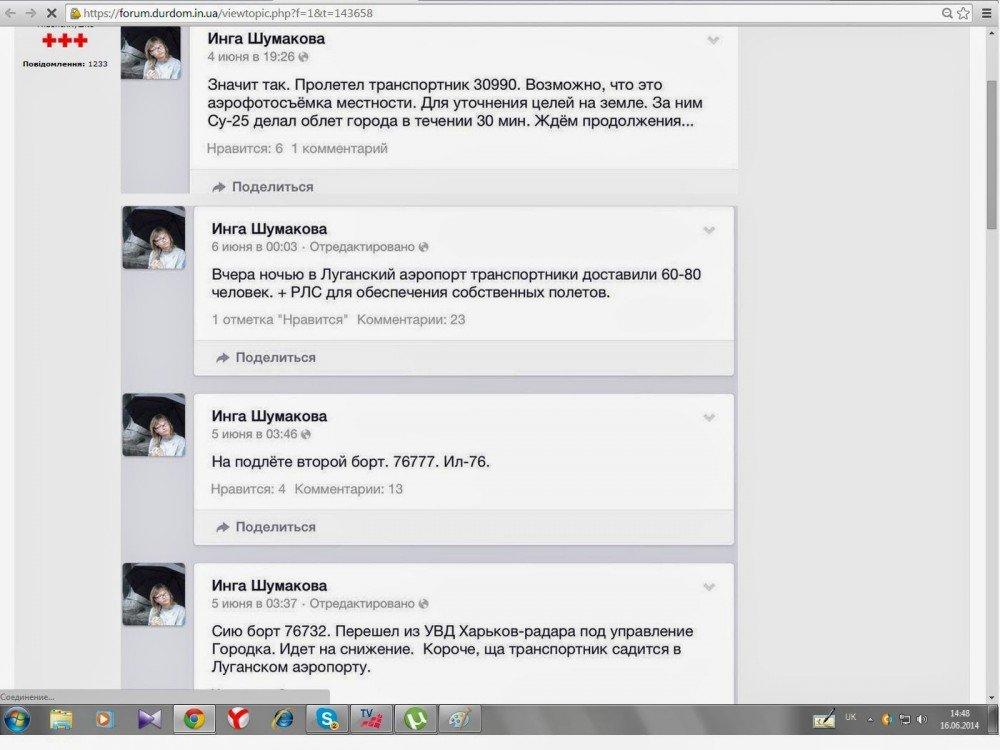 Тела погибших в самолете ИЛ-76 десантников передали представителям 25-й Днепропетровской бригады, - источник - Цензор.НЕТ 419