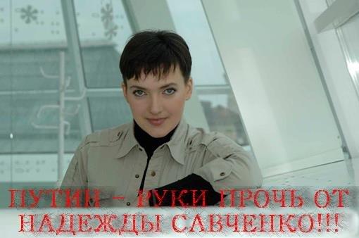 Россия готова обменять Савченко, если она признает себя убийцей, - мама Надежды - Цензор.НЕТ 1906