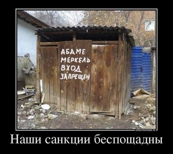 Соратник Путина признал, что уже ощутил на себе санкции Запада - Цензор.НЕТ 3114