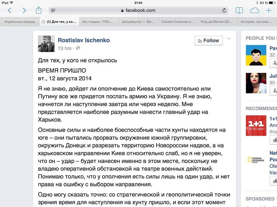 Профессор столичного вуза погорел на сотрудничестве с российской ФСБ - Цензор.НЕТ 3666