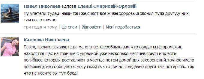 """Украинские военнослужащие обещают реагировать, если найдут в конвое РФ """"негуманитарные"""" предметы - Цензор.НЕТ 7745"""