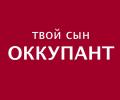 Обращение к российской матери от украинского солдата. ВИДЕО