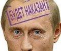 Путин понимает, что окажется в Гааге. И поэтому опасен