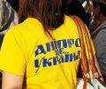Фотографии с патриотической акции в Днепропетровске