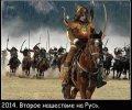 Второе нашествие Батыя на Русь