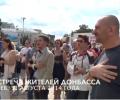 В Киеве дончане собрались на Софиевской площади и спели гимн. ВИДЕО