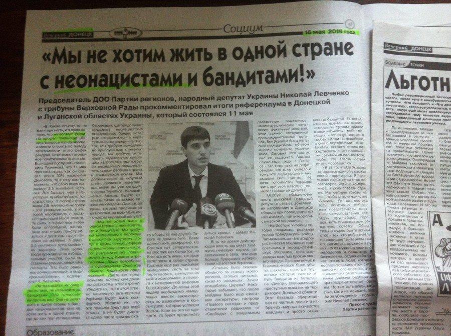 Украина отсудит у России компенсацию за разрушенный Донбасс, - Минюст - Цензор.НЕТ 3938