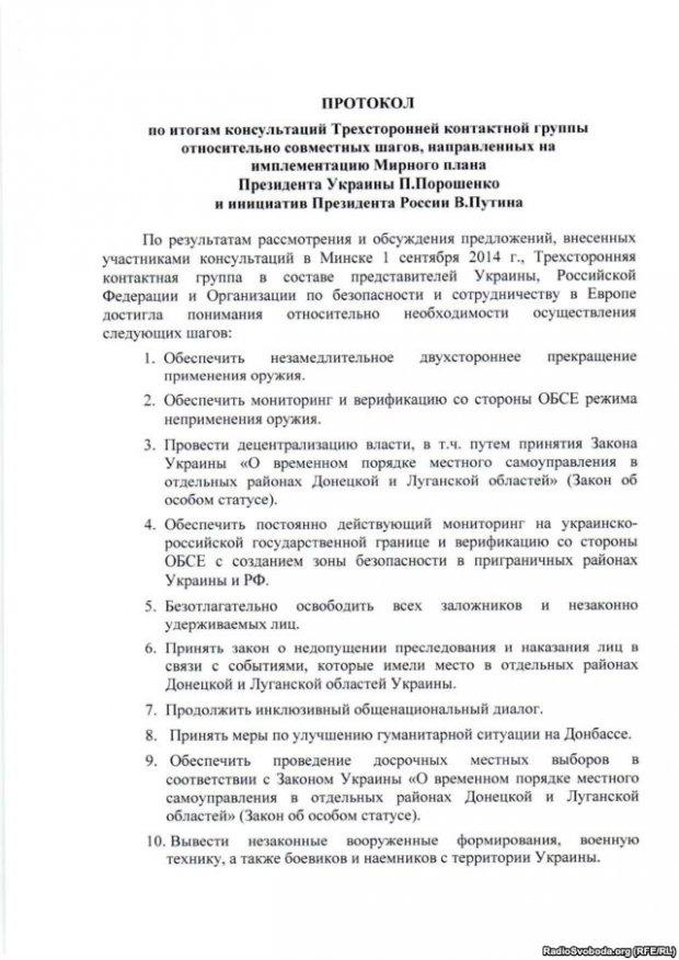 12 пунктов минского протокола по итогам консультаций, что они означают?
