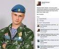 Российский десантник остался без ног в Донбассе: его родственники желают Путину крепиться