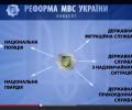 Аваков представил грядущую реформу МВД. ВИДЕО