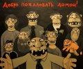 Почему в России нет ни братства, ни любви, ни солидарности