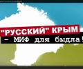 5 мифов о «русском» Крыме. ВИДЕО