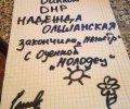 Диплом Донецкого университета теперь будет выглядеть так. ФОТО