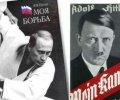 Европейская ошибка: Путина пытаются «умиротворить», как в свое время Гитлера