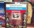 «Уцененное российское барахло», - с таким ярлыком в Одессе продают книги по истории России. ФОТОФАКТ