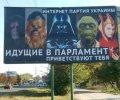 ЦИК зарегистрировала кандидатами Дарта Вейдера, Чубакку и Магистра Йоду. ФОТО