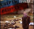 В Кремле заявили о геноциде населения Донбасса