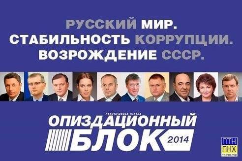 """Шуфрич грозится ничего не оставить от Януковича: """"Если вернется, отдайте его нам"""" - Цензор.НЕТ 3048"""