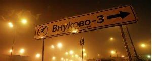 Глава третьей по величине в Европе нефтяной компании погиб в московском аэропорту