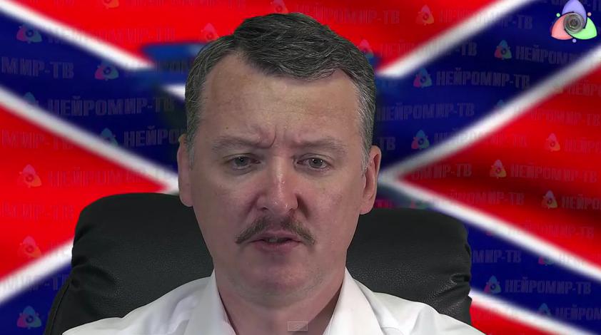 Не поднимая глаз, Гиркин прочитал заявление о крахе так называемой Новороссии. ВИДЕО