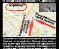 Раззомбирование ватников: кто утром обстрелял Донецк. ФОТО, ВИДЕО 18+