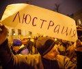 Відвернути люстрацію в Україні вже неможливо