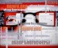 Обзор блогосферы от UAINFO. 01 октября 2014