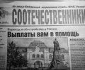 Газета из холдинга Курченко публикует материалы ''по заказу ФМС России''