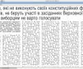 В «Голосі України» опублікували список несумлінних депутатів, за яких не варто голосувати. ФОТО