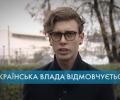 «Якщо не говоримо ми - говорить Путін», - Український медіа-центр звернувся до влади з вимогою не відмовчуватись. ВІДЕО