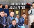 Полный список прокуроров, которые попали под закон «Об очищении власти»