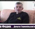 Тернопольский регионал Федык утверждает, что не угрожал агитаторам в Северодонецке. ВИДЕО