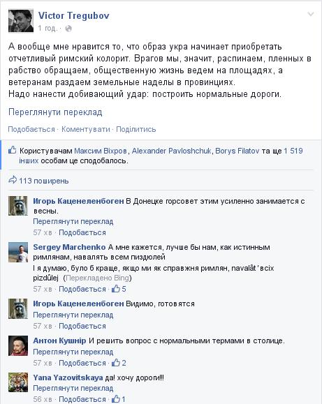 СБУ задержала на Днепропетровщине пособника террористов, организатора антиукраинской пропаганды - Цензор.НЕТ 39