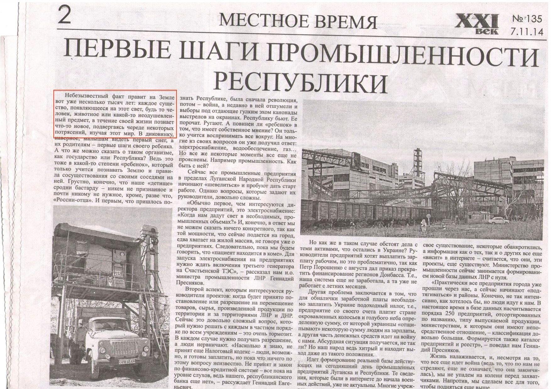 Вопрос люстрации главы СБУ Наливайченко будет рассматривать спецкомиссия, - глава Минюста - Цензор.НЕТ 9282