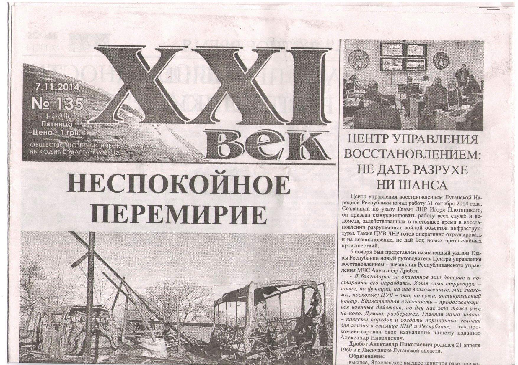 Вопрос люстрации главы СБУ Наливайченко будет рассматривать спецкомиссия, - глава Минюста - Цензор.НЕТ 9191