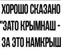 В Крыму с жильцов многоквартирных домов будут собирать дань